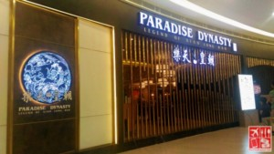 Paradise Dynasty - Legend of Xiao Long Bao at The Podium Mall